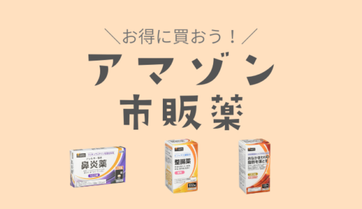 Pharma choiceはコスパが高い!アマゾン通販で市販薬をお得に買おう