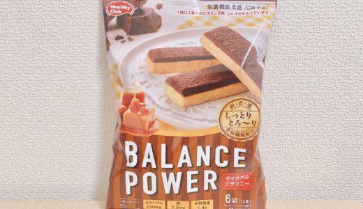 バランスパワーはカロリーメイト類似品で安くて旨い!