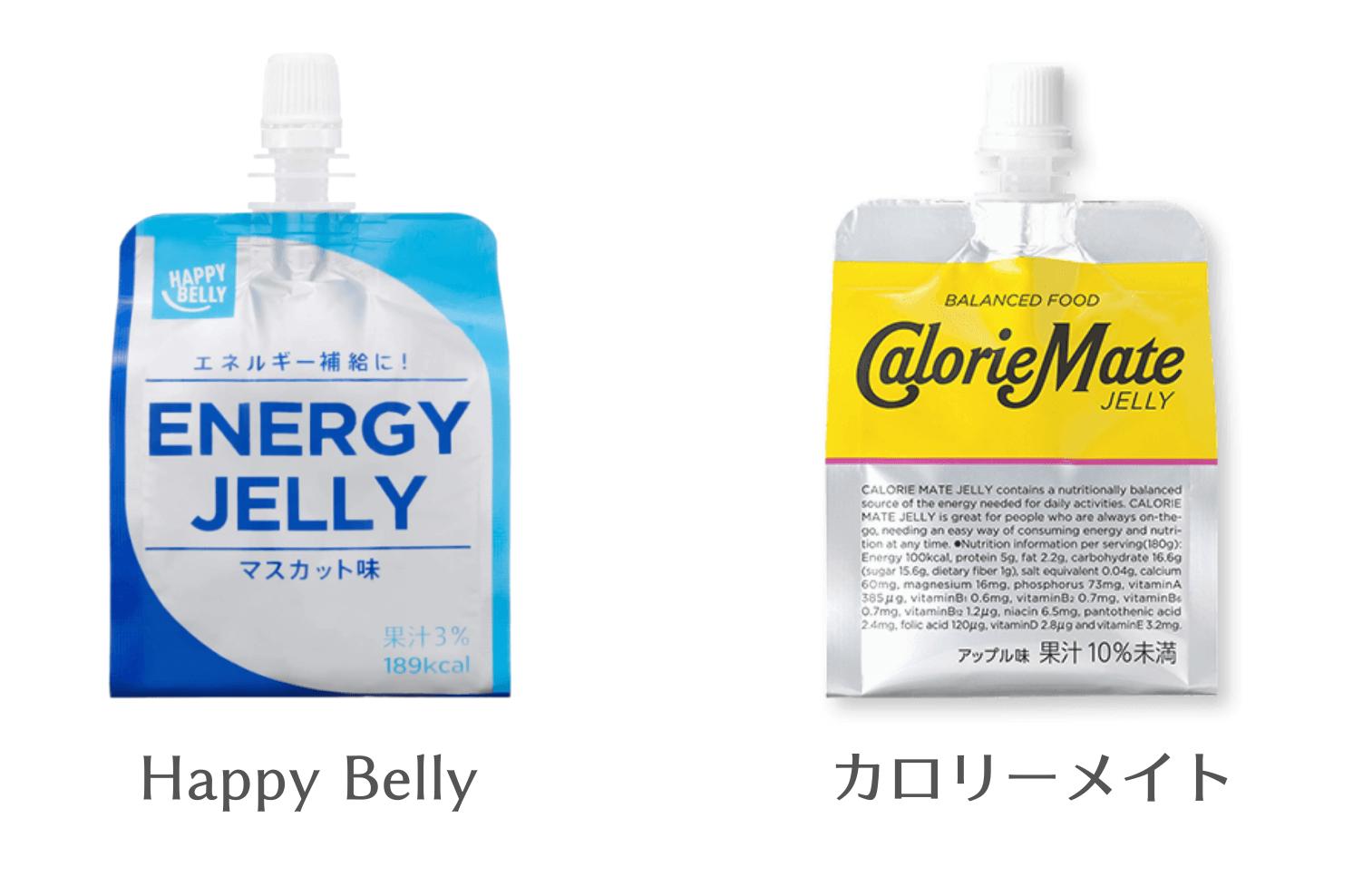 Happy Belly がカロリーメイトゼリーの類似品としておすすめ