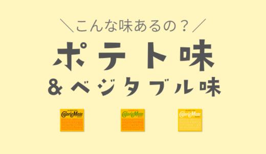 【絶滅】ポテト味とベジタブル味のカロリーメイトを徹底解説!なぜ売ってないのだろうか