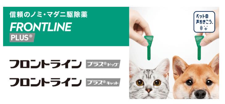ブラックキャップと同じ成分が犬猫にも使われている