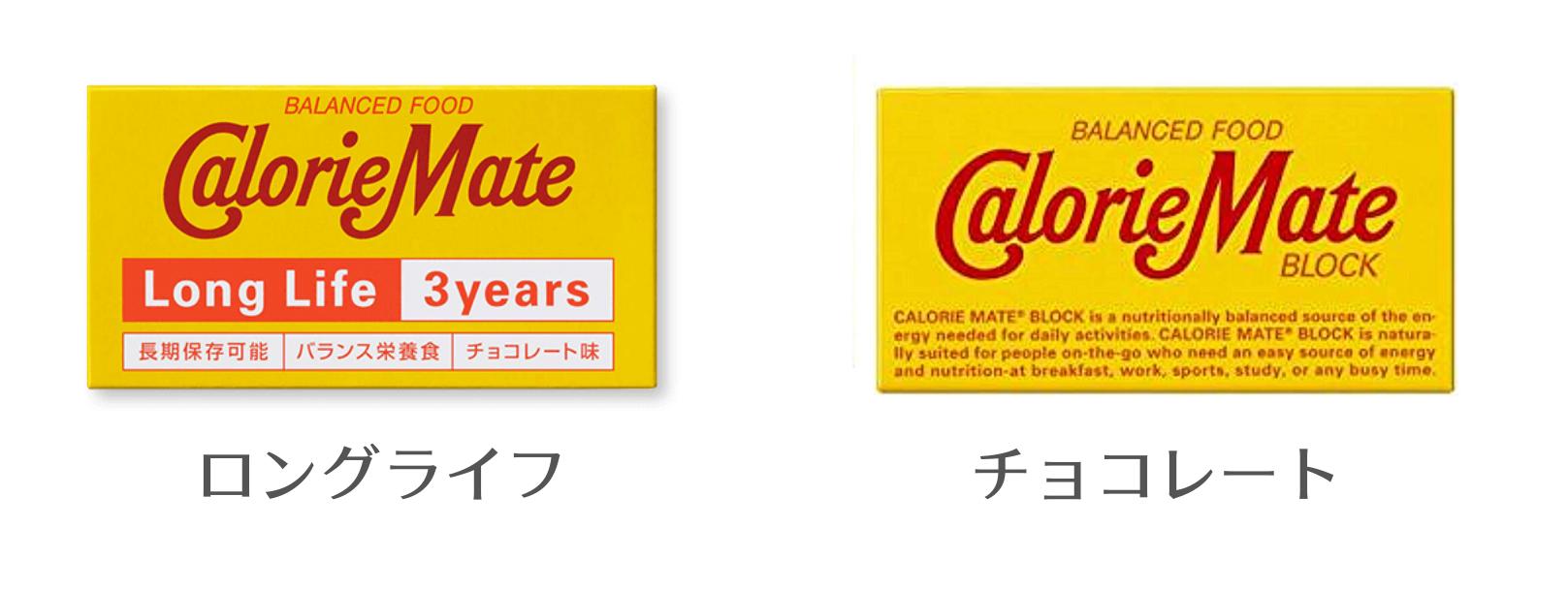 カロリーメイトロングライフとチョコレートの外観を比較
