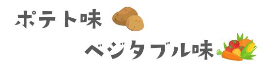 カロリーメイトのポテト味とベジタブル味