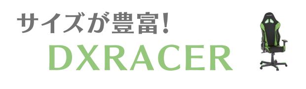DXRACERをAKRacingとGTRACINGとの比較