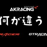 パクリか?AKRacingとGTRACING&DXRACERの違いを解説