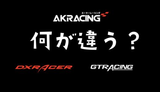 パクリか?AKRacingとGTRACING&DXRACERの違い、どっちが良い?
