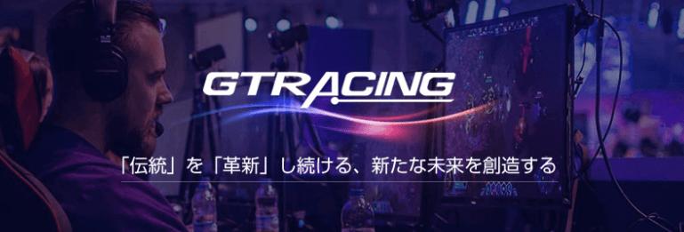 GTRACINGのロゴ