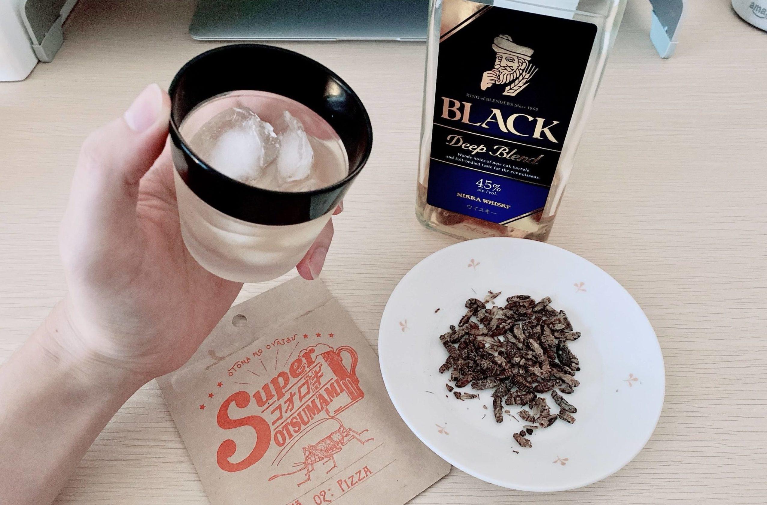 コオロギの味でウイスキーが美味しく感じる