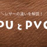 PUレザーとPVCレザーの違いは?ポリウレタンとポリ塩化ビニルを比較解説