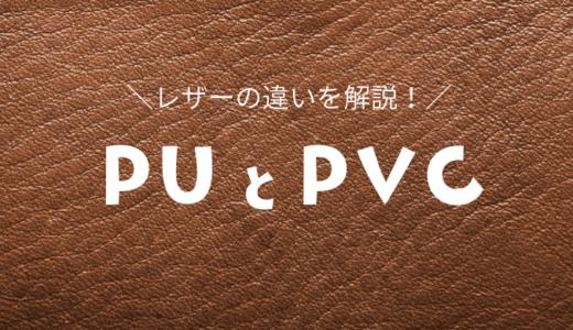 PUレザーとPVCレザーとは?劣化は?ポリウレタンとポリ塩化ビニルを比較解説