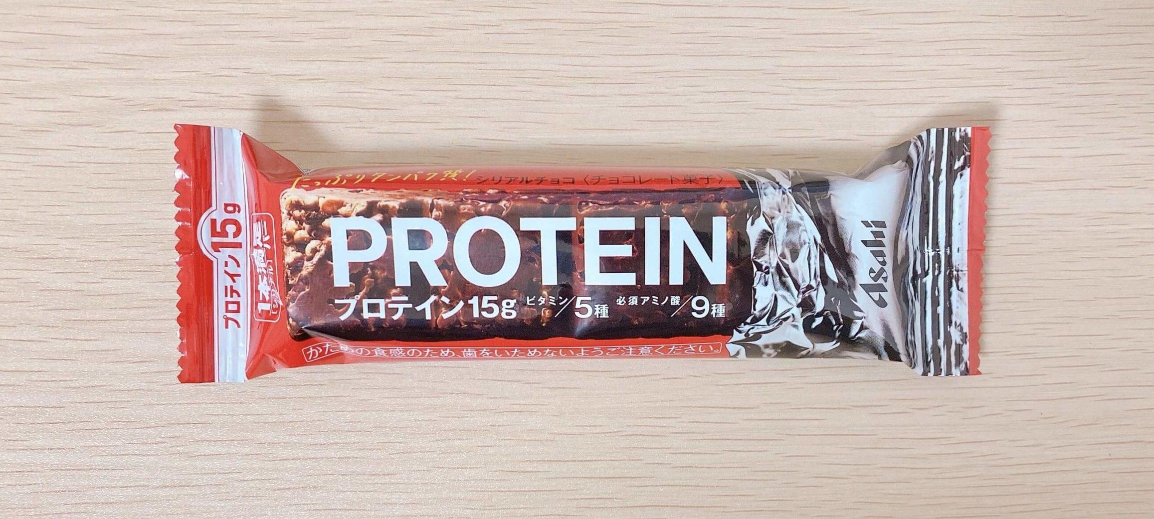ダイエットなら一本満足バープロテインチョコがおすすめ