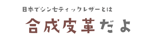 シンセティックレザーとは日本で合成皮革
