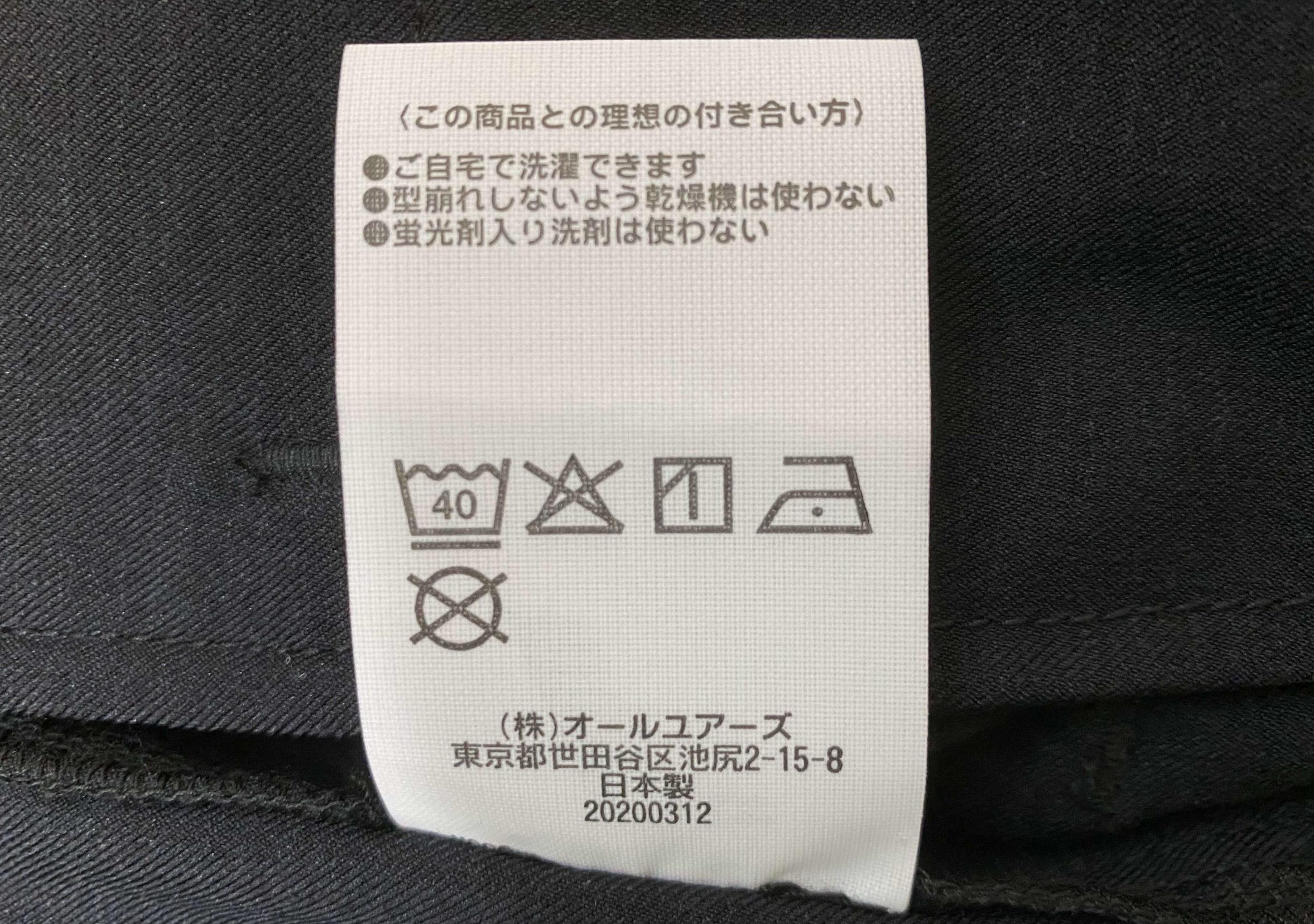 オールユアーズの洗濯表示タグ