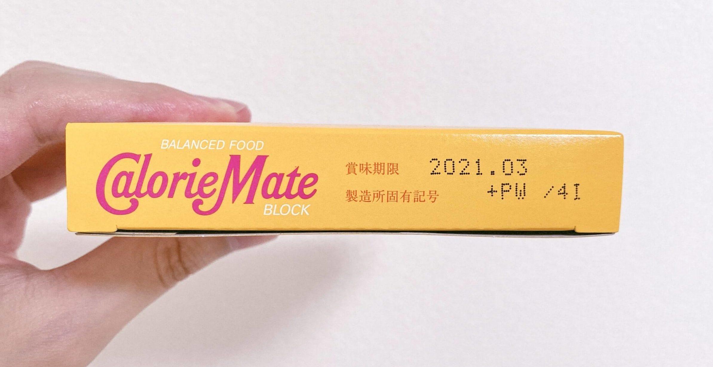カロリーメイトの箱に記載された賞味期限