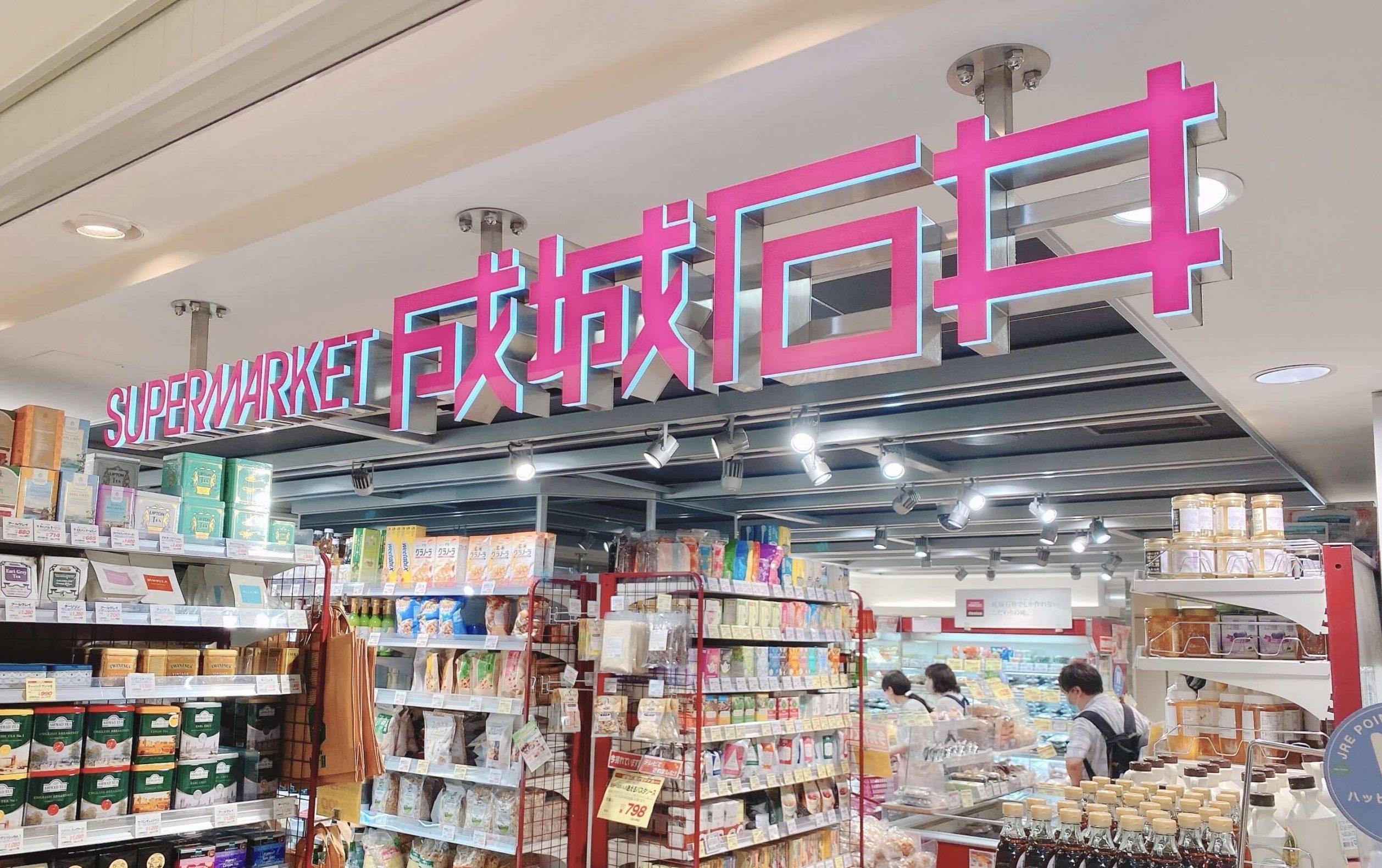 成城石井の店舗の入り口