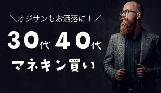 30代と40代のマネキン買いを解説!メンズ通販サイト