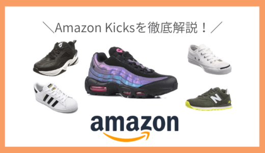 Amazon KICKS(アマゾンキックス)を解説!スニーカー専門ストアで購入しよう