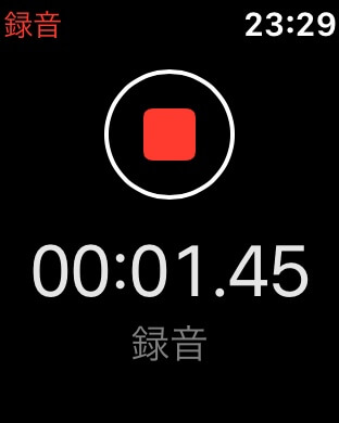 ビジネスに使えるApple Watchアプリのボイスメモ