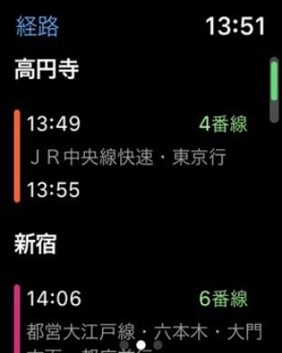 ビジネスに使えるApple Watchアプリの乗換案内