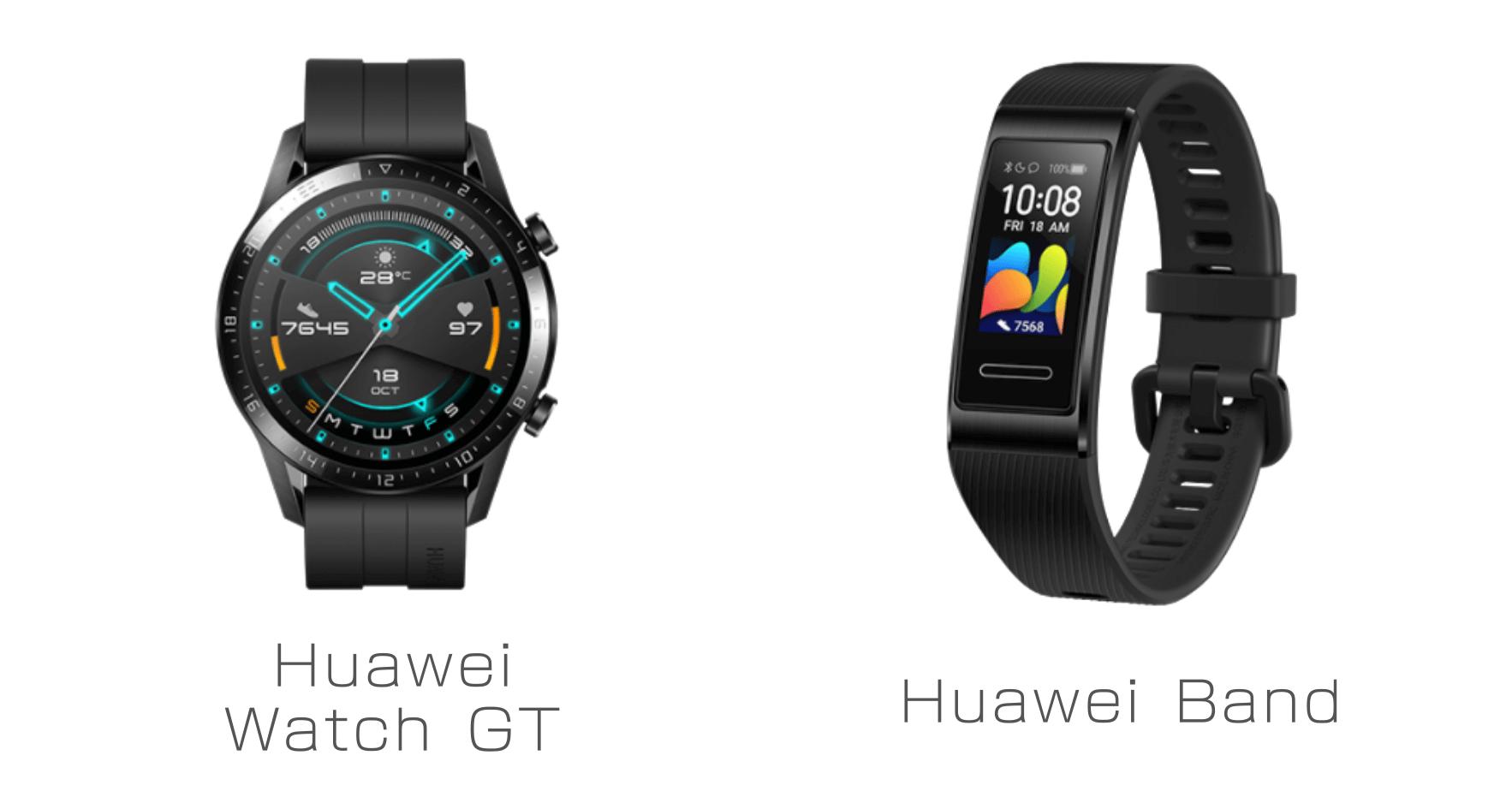 中華スマートウォッチでも人気の高いHUAWEI製品