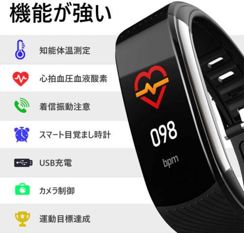 中国製スマートウォッチの機能面の危険性