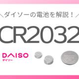 ダイソーでCR2032を探す