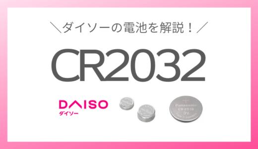 100均ダイソーのCR2032ボタン電池を解説!体温計や腕時計にも使えるよ