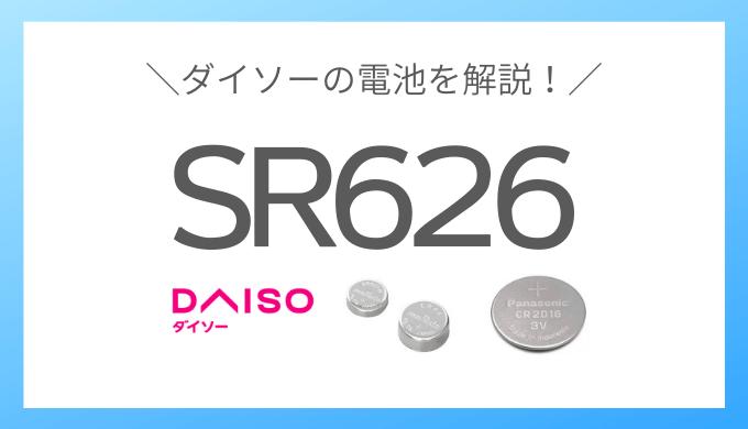 ダイソーでSR626とSR626SWを探す