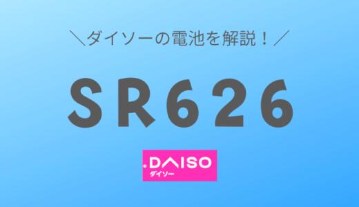 100均ダイソーにSR626SWはある?寿命や互換性の注意点を解説