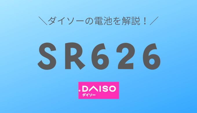 100均ダイソーのSR626SW
