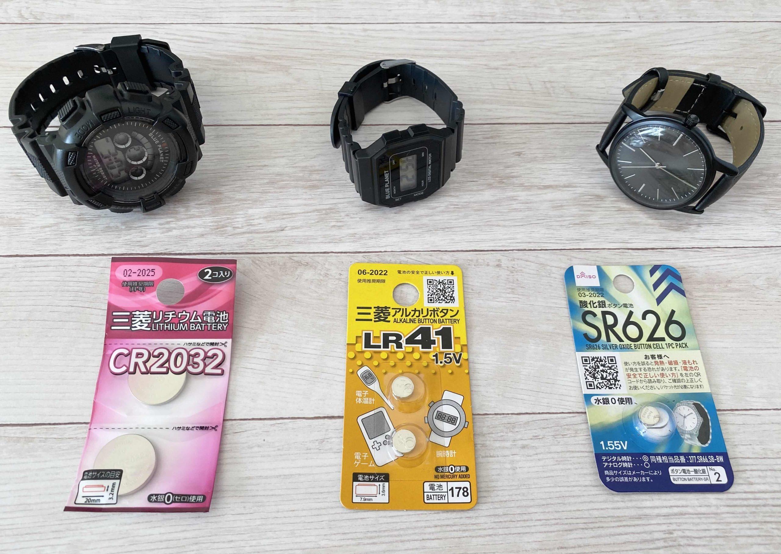ダイソーの腕時計と電池