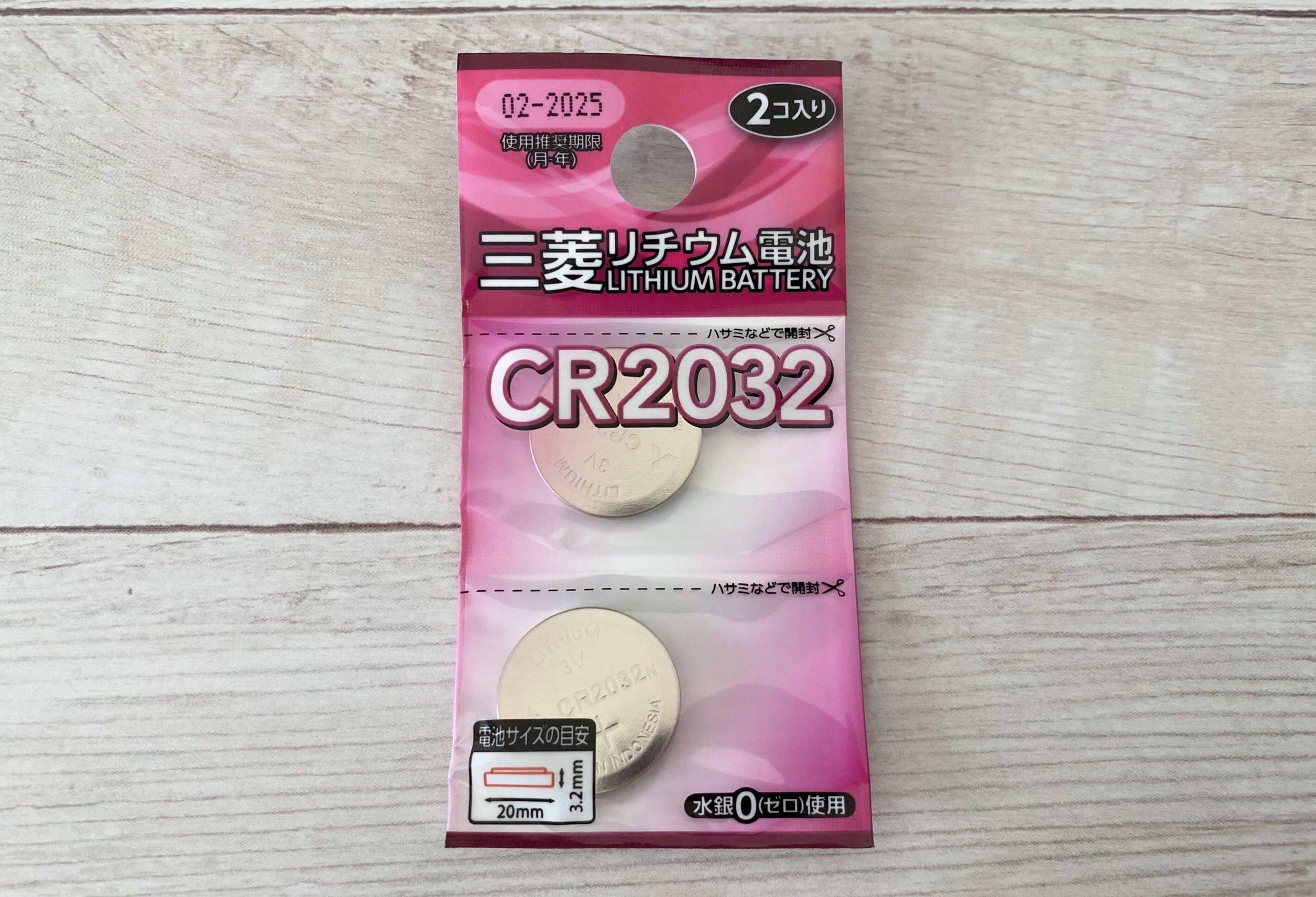 100均ダイソーのCR2032ボタン電池