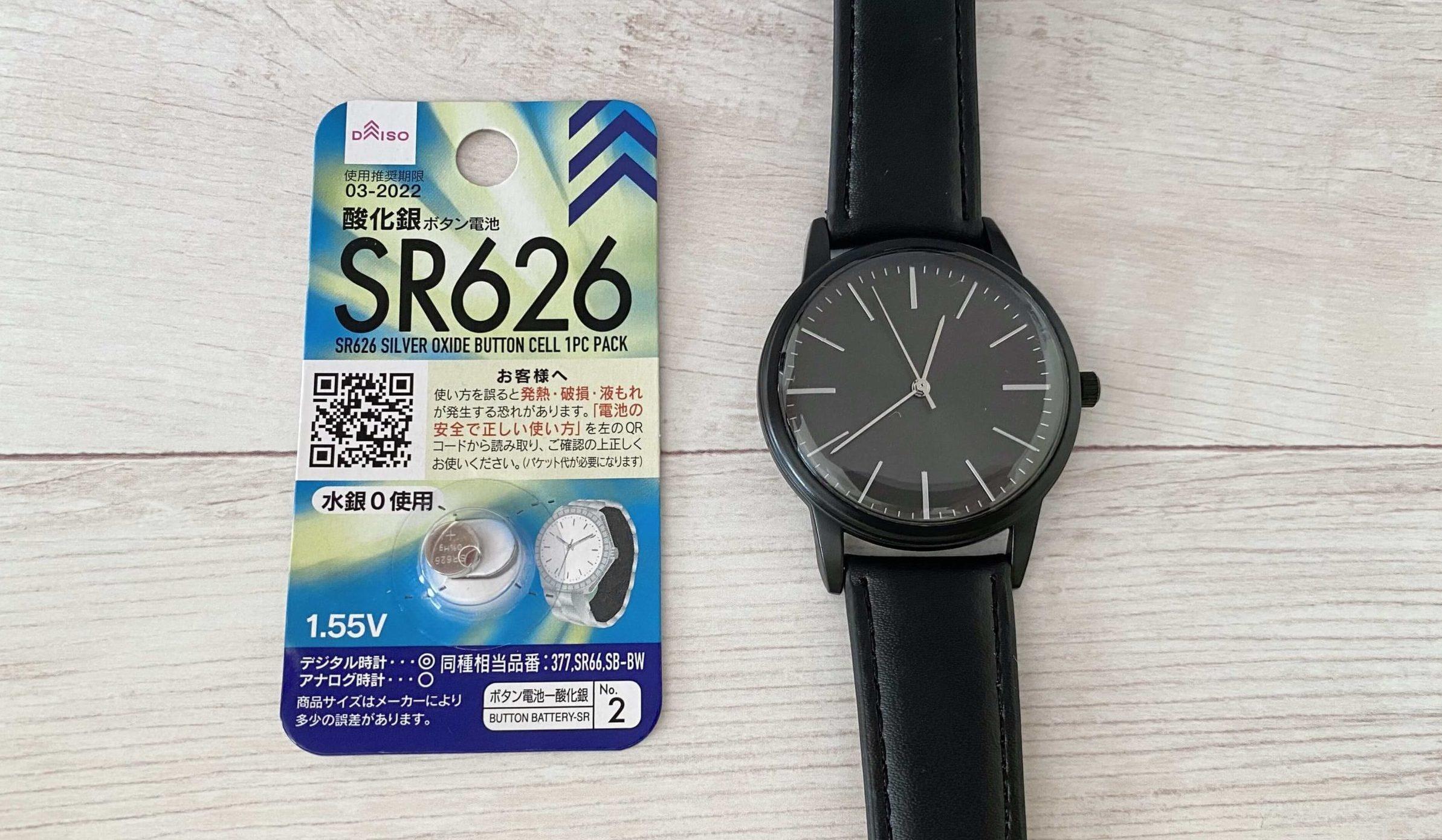 ダイソー腕時計のSR626SWの電池交換