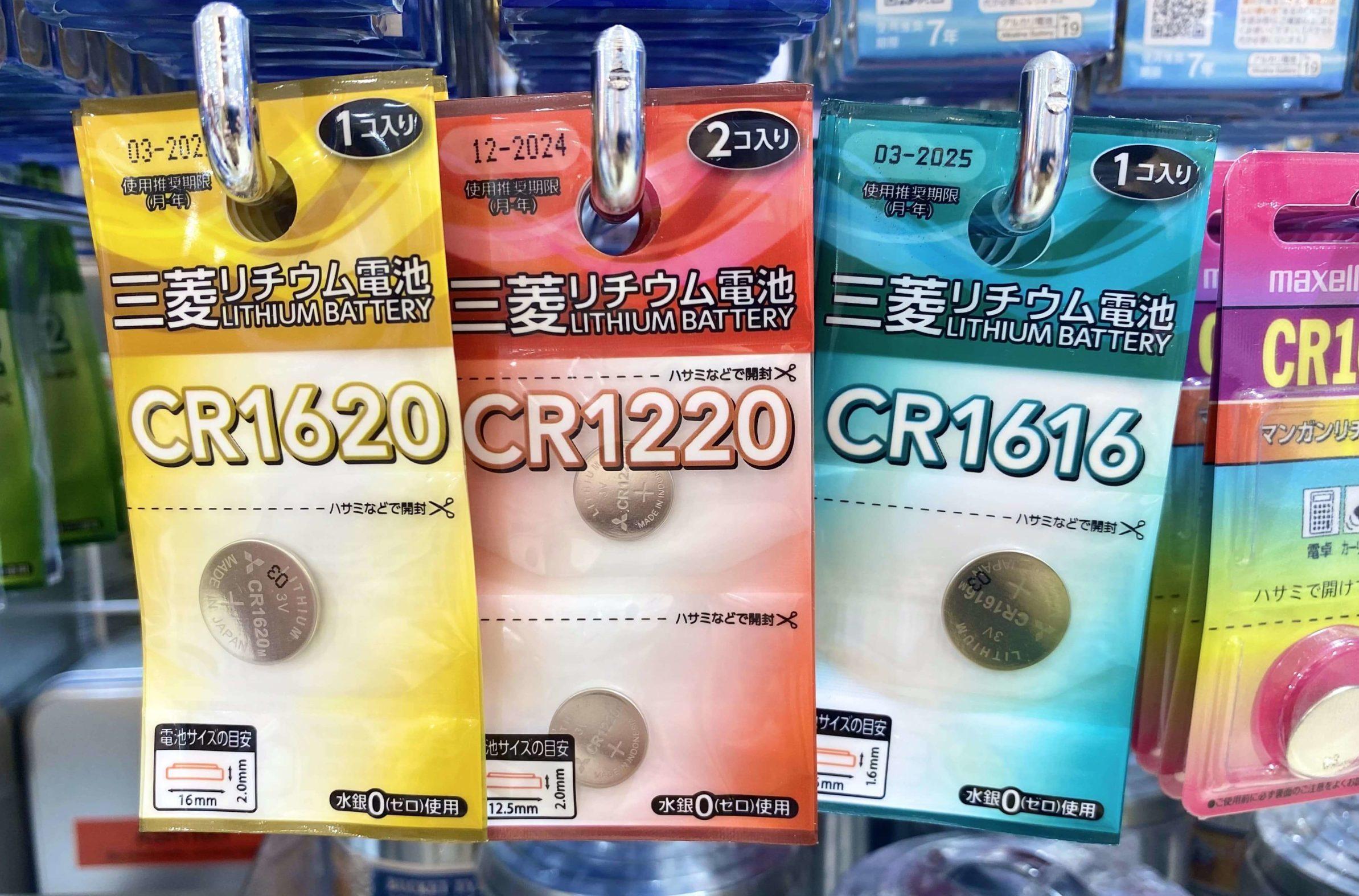 ダイソーのCR2032以外のコイン電池
