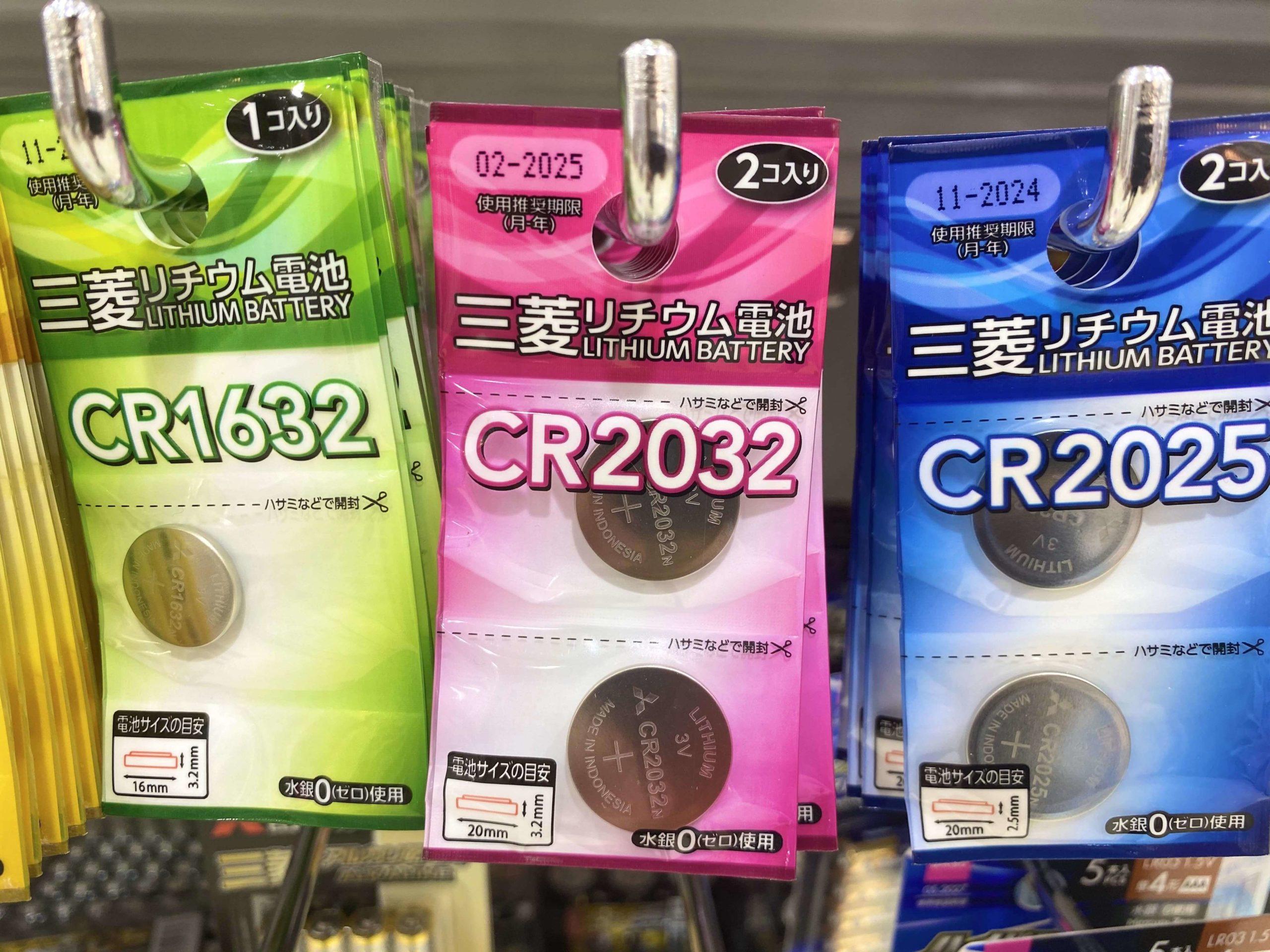 コンビニでなくダイソーのCR2032やCR2016/CR2025