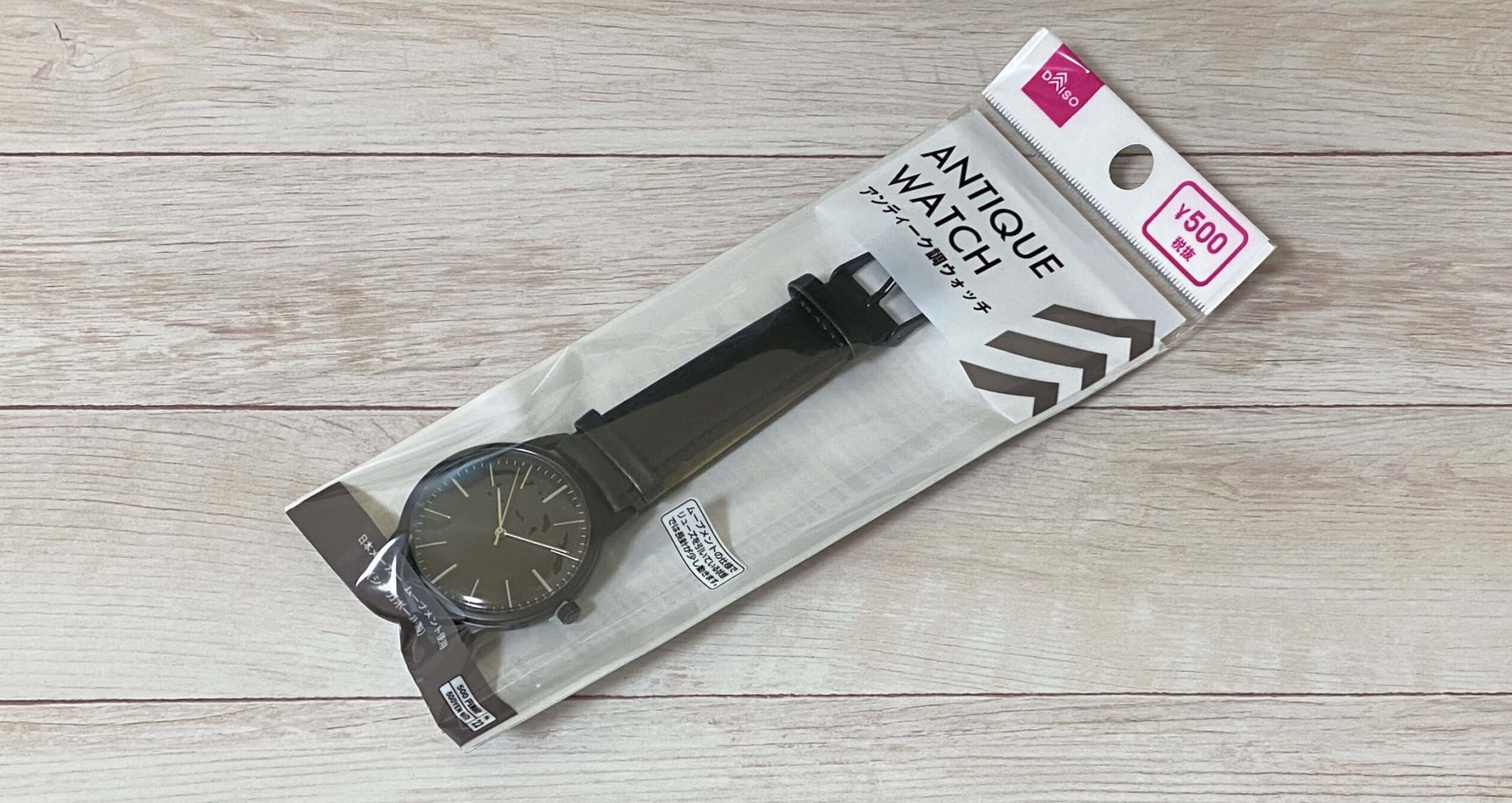 ダイソーの500円腕時計アナログタイプ