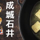 成城石井でエシレバターを買う方法を解説