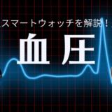 血圧を測定できるスマートウォッチを解説