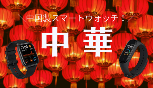中華スマートウォッチをAppleWatchと比較解説!中国製で失敗しない商品を紹介