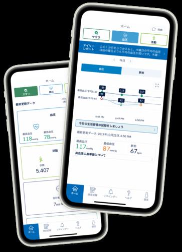 オムロンのスマートウォッチ血圧管理のアプリ