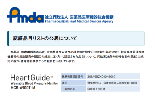 オムロンのスマートウォッチの日本での承認状況