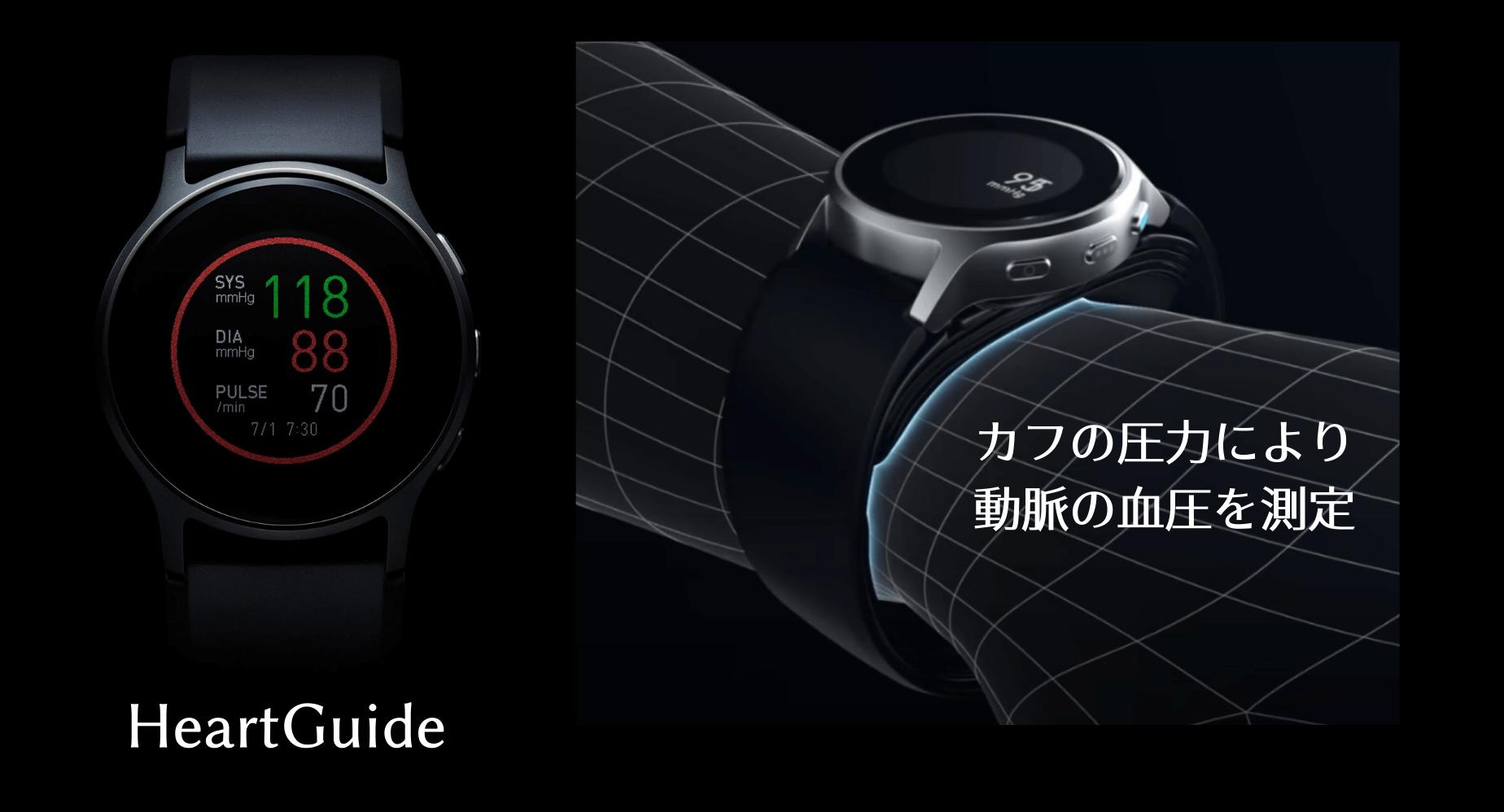 オムロンの日本製の血圧測定スマートウォッチの測定原理