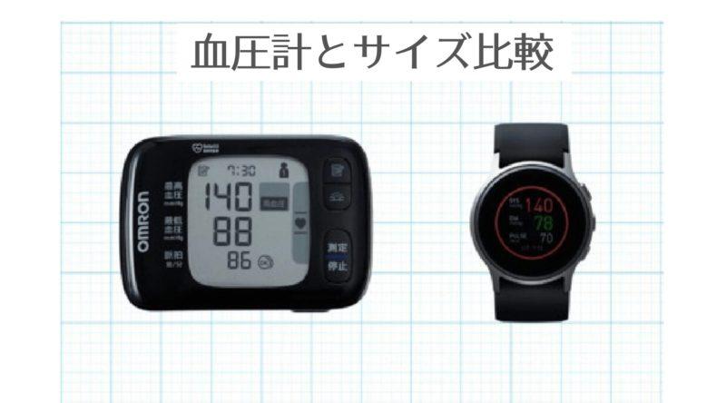 血圧計とスマートウォッチのサイズ比較