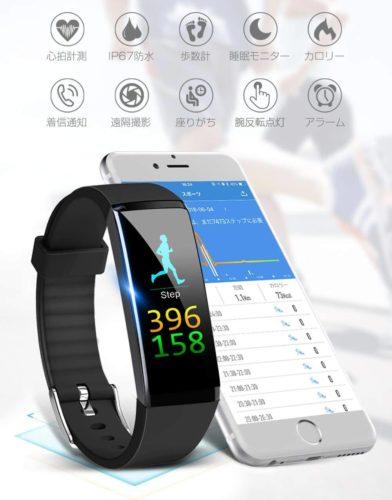 血圧測定可能なitDEALのスマホとの連携