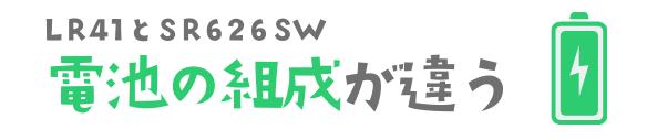 ダイソーのLR41とSR626SWの違い