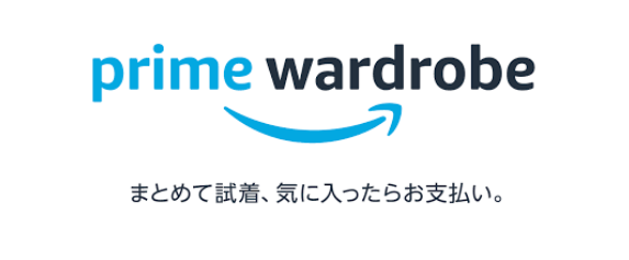 Amazon KICKSのプライムワードローブ