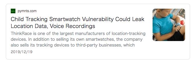アプリのセキュリティの危険性