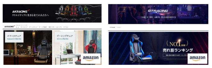 Amazonプライムデーのゲーミングチェアのブランドページを活用