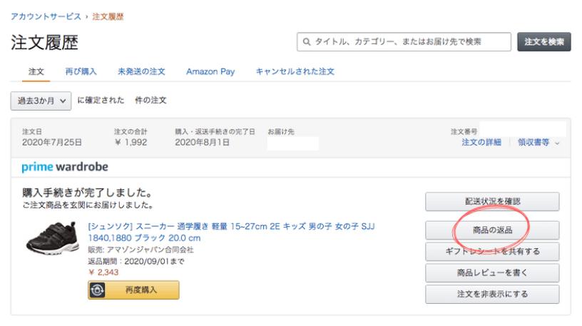 Amazonファッションの返品は注文履歴から選択