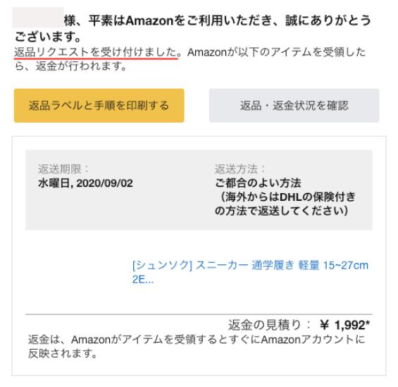 Amazonファッションの返品に関するメール